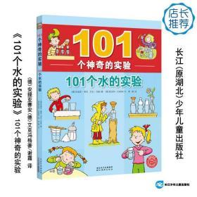 101个水的实验-101个神奇的实验 少儿科普知识百科书籍 中小学生科学小实验 正版畅销科普书籍