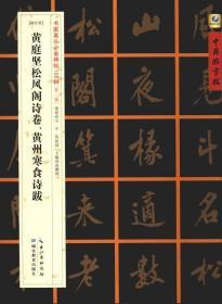 [宋行书]黄庭坚松风阁诗卷、黄州寒食诗跋