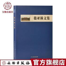 嵇亚林文集 编著 南京博物院 文物出版社旗舰店