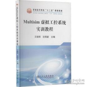 "Multisim虚拟工控系统实训教程/普通高等教育""十三五""规划教材"