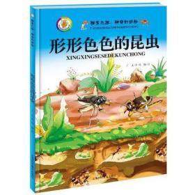 探究之旅 神奇的动物 形形色色的昆虫 植物百科全书彩图版 丰富多彩的植物家族 植物书籍大全 精装彩绘超值珍藏版 儿童科普绘本