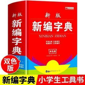 新编字典双色版 2021年小学生专用汉语多功能英文词典 华 五笔汉字词语中华词典成语大全1-3-6年级教辅工具 11-12双色版大字典2020