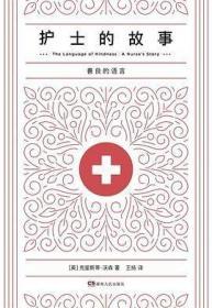 护士的故事:善良的语言