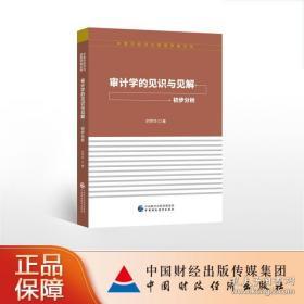 审计学的见识与见解 刘学华著 中青年经济与管理学者文库 9787509582565