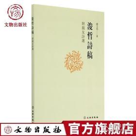 俊哲诗稿:附亲友诗选 文物出版社旗舰店