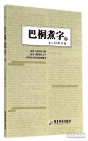 巴桐煮字(2)