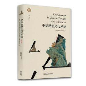 中华思想文化术语 第8辑 精装版