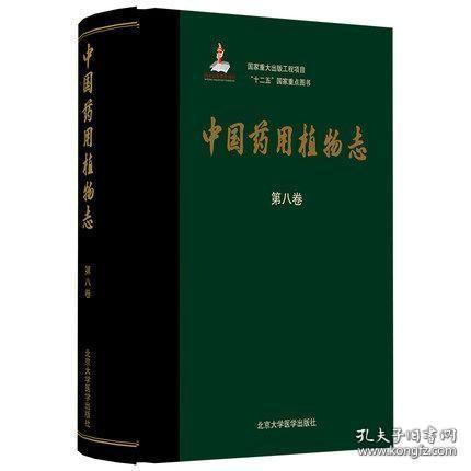 中国药用植物志(第八卷)(国家出版基金项目)