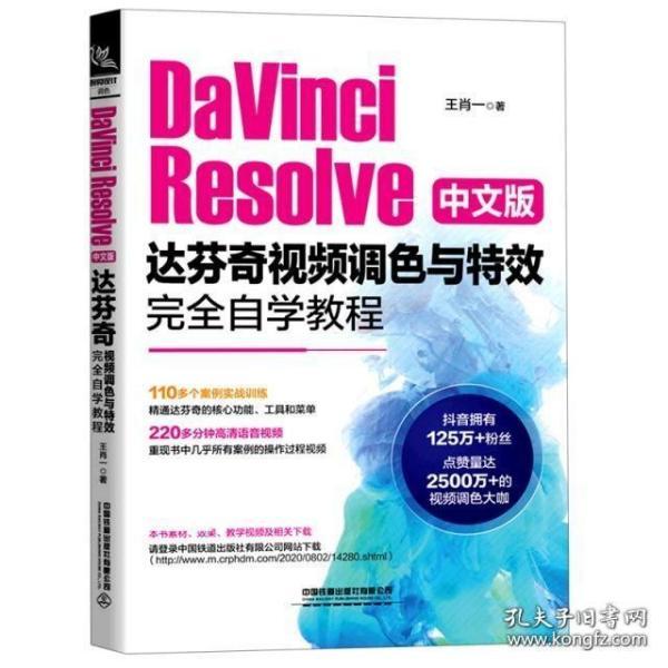 DaVinciResolve中文版达芬奇视频调色与特效完全自学教程
