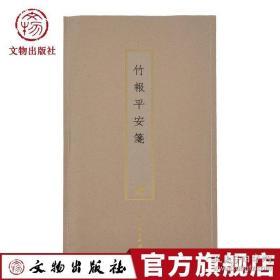 竹报平安笺 古籍木板印刷 工艺美术