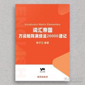 万词矩阵演绎法20000英语词汇速记网课纸版教材雅思托福考研通用