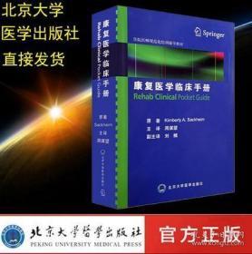 康复医学临床手册