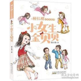 小女生金贝贝/杨红樱注音本系列