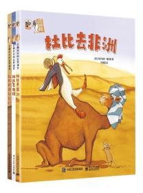 企鹅杜比的自然课堂(全3册)