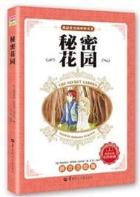 我最爱看的世界名著秘密花园拼音美绘版语文新课标小学生阅读 世界文学名著图书6-9-12-15岁儿童课外阅读物书籍畅销书排行