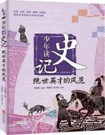 绝世英才的风范 少年读史记 张嘉骅著 11-14岁儿童课外阅读书籍 史学 文学 哲学国学一次到位 中国儿童文学 畅销书籍 青岛