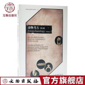 动物考古-第三辑 河南省文物考古研究所著
