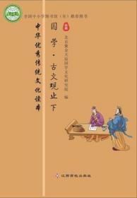 全国中小学图书馆 推荐图书 国学 古文观止下 中华优秀传统文化读本 江西高校出版社