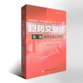 趋势交易法:新增交易心理学(第二版) 股票投资【自营】