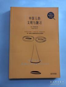 《中国人的文明与陋习(可以触摸的民国)》[美]明恩溥 著 书自然旧