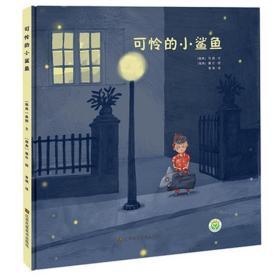 可怜的小鲨鱼 马顿著 正版畅销绘本故事 亲子阅读书籍 江苏美术出版社
