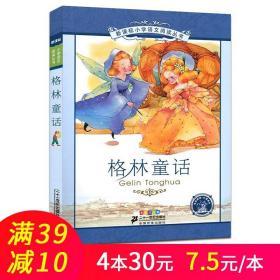 新课标小学语文阅读丛书 格林童话注音版6-8-12岁儿童故事书小学生一年级课外阅读书二三年级少儿文学读物世界经典名著畅销书