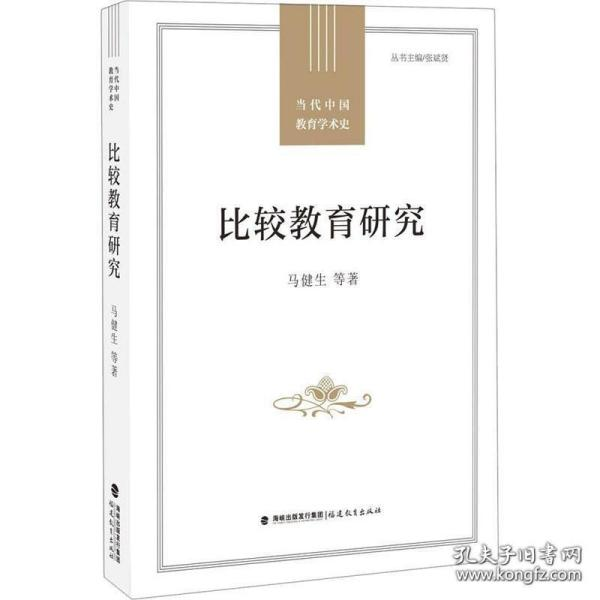 比较教育研究(当代中国教育学术史丛书)