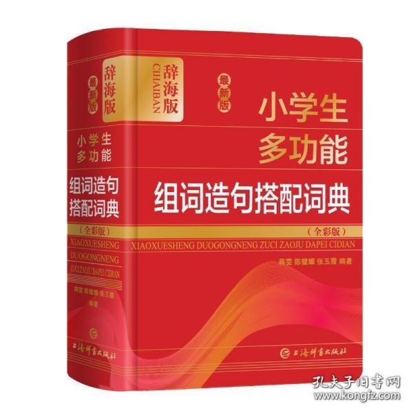 最新版小学生多功能组词造句搭配词典(全彩版)