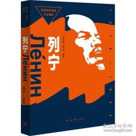 列宁:1870—1924