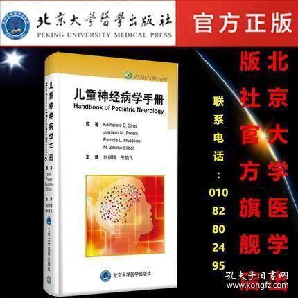 儿童神经病学手册
