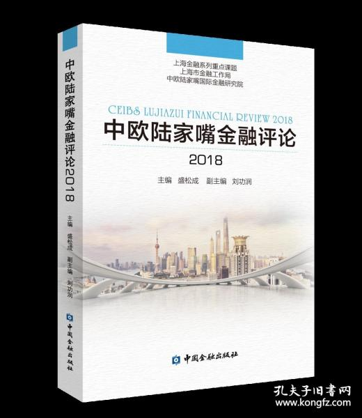 中欧陆家嘴金融评论2018