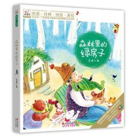 森林里的绿房子 金波 悦阅鸟拼音读物 小学生一二年级启蒙儿童文学课外阅读书籍 经典童话注音彩绘6-9岁儿童成长启蒙故事 现代出版