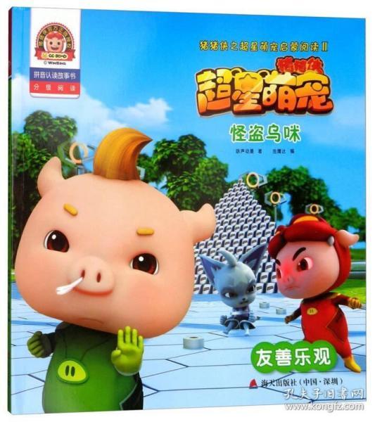 怪盗乌咪:友善乐观(拼音认读故事书)/猪猪侠之超星萌宠启蒙阅读2