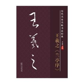 王羲之兰亭序/历代名家名帖书法经典