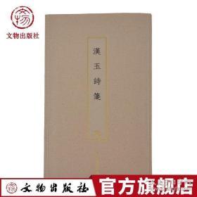 汉玉诗笺 古籍木板印刷 工艺美术