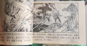《雌雄剑恩仇记》第一集、义拳碧血、1985年1月印、全新、实物如图