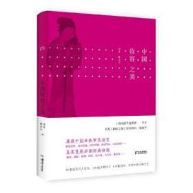 中国妆容之美  一本读懂中国女性妆容史,复盘中国历代妆容之美