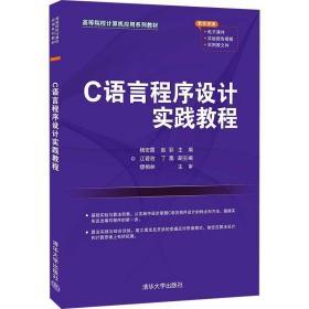 C语言程序设计实践教程(高等院校计算机应用系列教材)