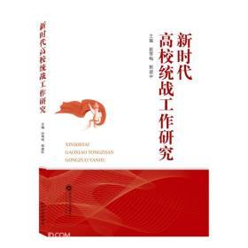 新时代高校统战工作研究  赵雪梅、郭建中 编 武汉大学出版社 9787307218994