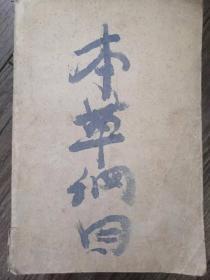 本草纲目:全图附方(无书衣)