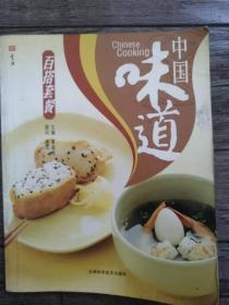 中国味道 百搭套餐