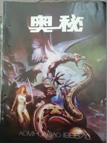 奥秘 1986.10