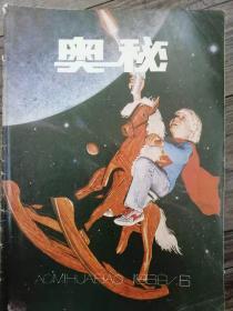 奥秘 1988.6