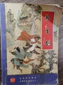 老武侠 长生剑 全一册(七种武器系列之一)