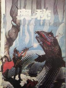 奥秘 1988.5