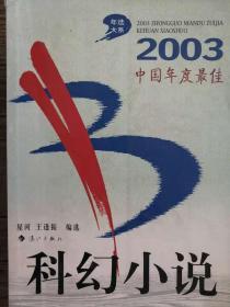 2003中国年度最佳科幻小说