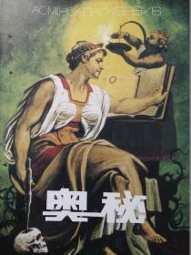 奥秘 1986.6