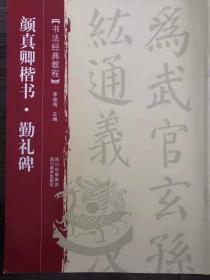 书法经典教程:颜真卿楷书 勤礼碑