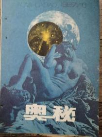 奥秘 1987.10