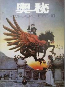 奥秘 1988.10
